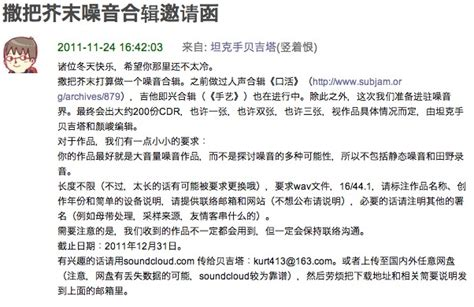 formal email format in chinese pangbianr 187 subjam noise comp call for submissions