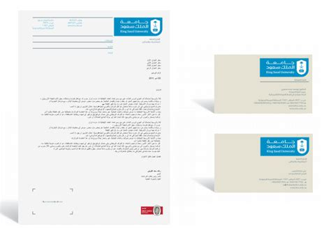 stationery arabic ksu identity guidelines