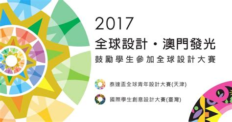 design competition worldwide 2017 the largest student design competition worldwide 澳門設計中心