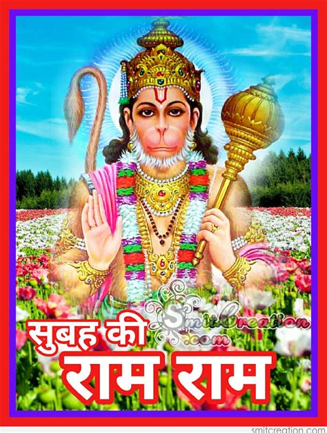 best hanuman jayanti messages photo hanuman shubh prabhat pictures and graphics smitcreation