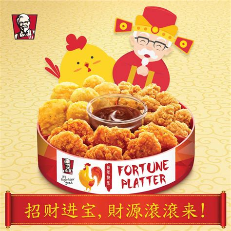 kfc new year promotion brandchannel branded year of the rooster sts sneaks