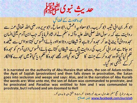 biography of hazrat muhammad in urdu prophet muhammad quotes urdu quotesgram