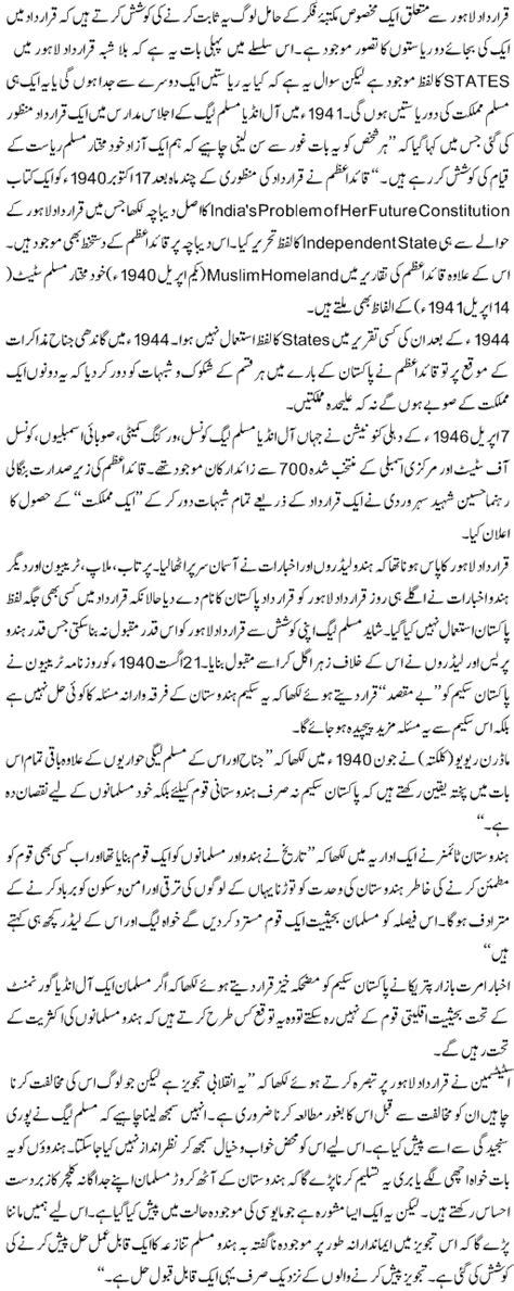 day song urdu creative writing topics in urdu