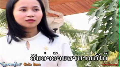 chanto sopha lao song ລຳຜ ໄທ quot ກ ຽວສາວຜ ໄທ quot ຈ ນໂທ ໂສພາ youtube