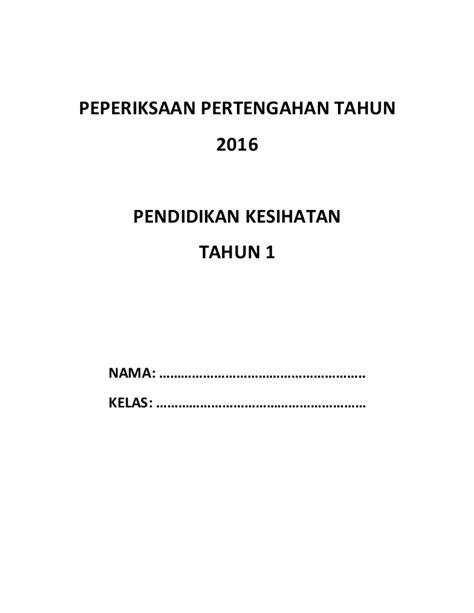 Ac 1 Pk Tahun peperiksaan pertengahan tahun pk tahun 1