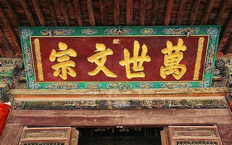 confucian temple  wuwei wuwei wuwei attraction
