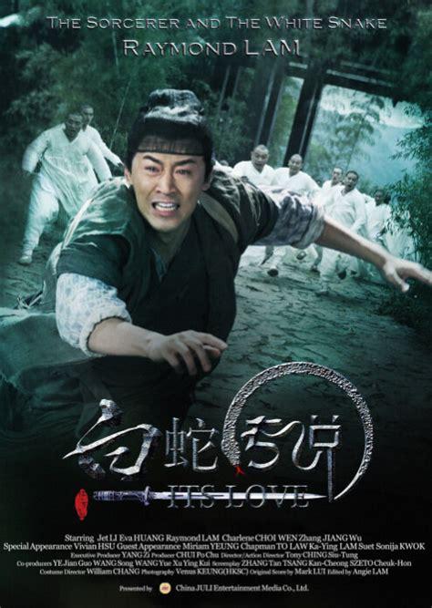 chinese film white snake happy tanabata festival expired gtarcade forum