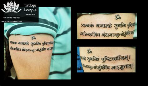 mantra tattoo maha mrityunjaya tattoo temple