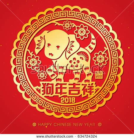 new year 2018 year of the new year 2018 paper cutting stock vector 634724324
