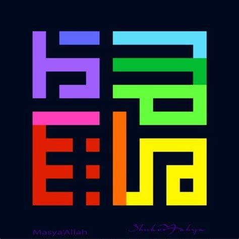Allah Khufi masha allah in arabic kufi calligraphy by shukor yahya