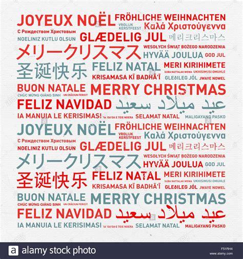 merry christmas   world  languages celebration card stock photo  alamy