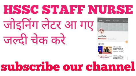 hssc staff nurse joining letter youtube