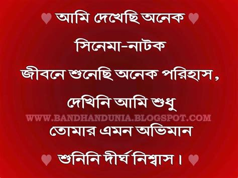 images of love quotes in bengali bangla love quotes in bengali inspirational quotes gallery