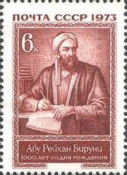 Kitab Taisirul Kholaq аль бируни википедия