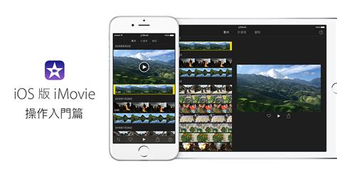 tutorial imovie ios 用 iphone 拍電影 ios 版 imovie 操作介面入門教學 蘋果仁
