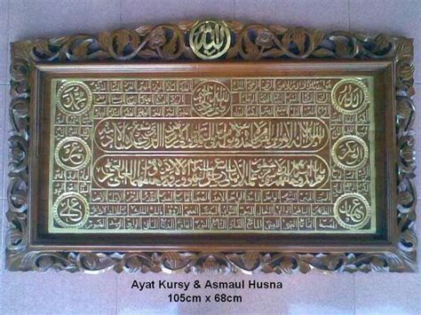 Kaligrafi Asmaul Husna Jati 1 kaligrafi ayat kursi asmaul husna jepara store toko