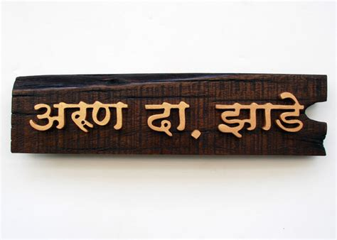 awesome marathi name plate designs home gallery interior