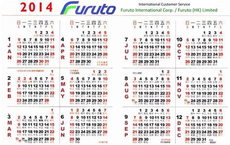 International Calendar Calendar National Japan Taiwan