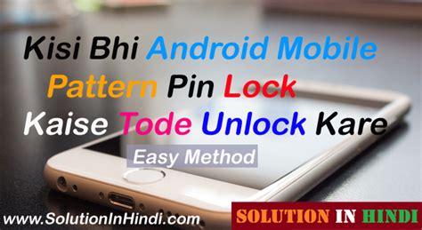 pattern password kaise tode kisi bhi android mobile pattern pin lock ko kaise tode