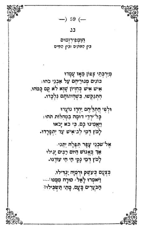 words of comfort after death of husband אורח האמת oraj haemeth escritos hebreos que hablan sobre