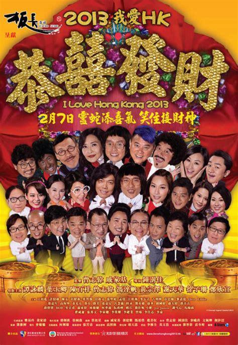 film action hongkong terbaik 2013 jacqueline chong movies actress hong kong