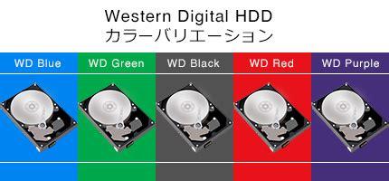 western digital color codes western digital ハードディスク hdd 用途に応じた色選び モリのパソコン実験室