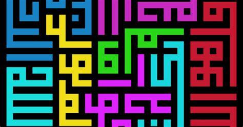 tutorial kaligrafi basmallah khat kufi pesantren seni rupa dan kaligrafi al quran