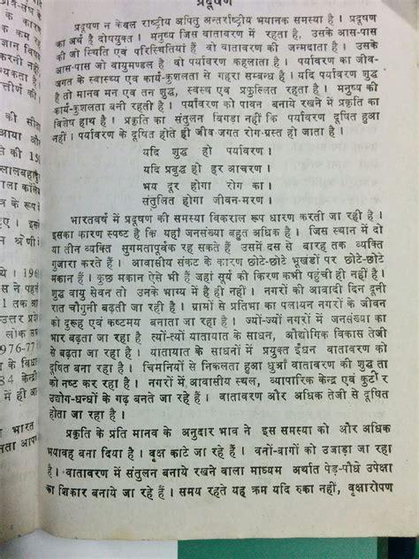 Essay Book For Class 5 by Essay On Pradushan Ki Samasya Essay On Pradushan Essay Book For Class 5 Bamboodownunder