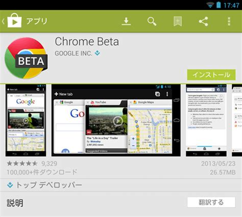 chrome beta android chrome beta for android 28 が fullscreen api に対応 www