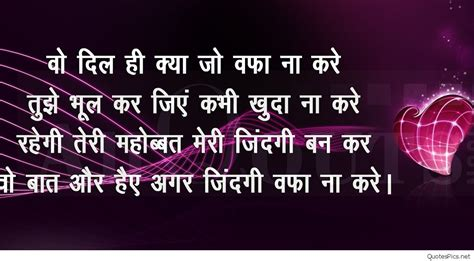 images of love with quotes in hindi top 50 most romantic hindi love shayari quotes images 2017