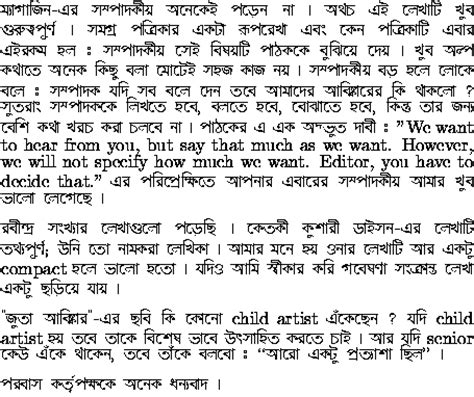 Letter Bengali Letters Feedback From Readers