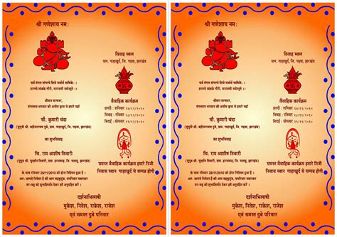 Wedding Card Matter In Marathi by Wedding Invitation Card Matter In Marathi Yaseen For