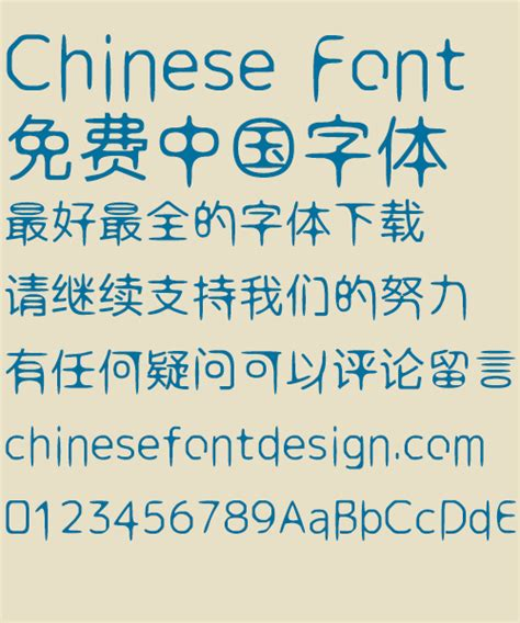 chinese pattern font download free chinese fonts seotoolnet com