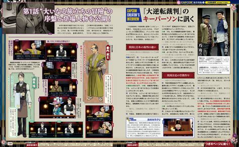 Court Records Ace Attorney The Great Ace Attorney Nuevo Fiscal Y Sistema De Juicios
