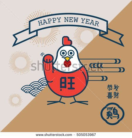 new year greetings translation happy new year greetings year of rooster 2017