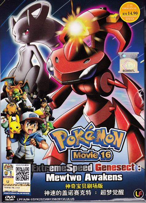Dvd Anime dvd anime 16 extremespeed genesect mewtwo