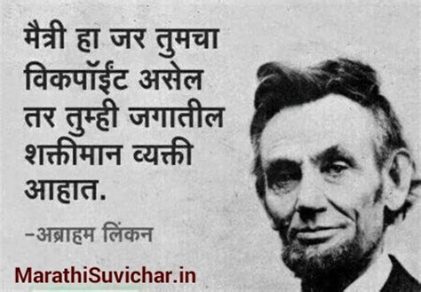 biography of abraham lincoln in marathi friendship suvichar page 7 marathi suvichar marathi