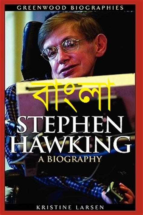 biography books pdf stephen hawking biography book bangla books pdf