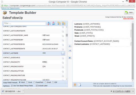 conga composer template builder 面倒な文書作成を一瞬で終わらせるドキュメントジェネレーター conga composer enterprise