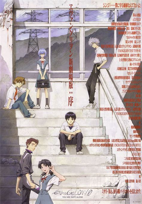 evangelion 1 0 you are not alone absolute anime