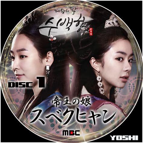Dvd Korea 2 帝王の娘 スベクヒャン korean drama label