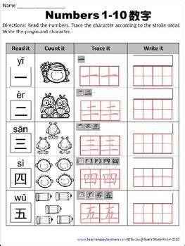 printable chinese numbers 1 10 numbers 1 10 chinese word work and activities mandarin