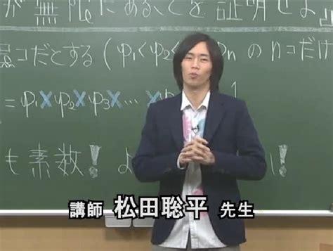 東進ハイスクール講師 松田聡平 に対する画像結果