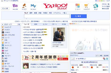 cara membuat yahoo jepang cara membuat e mail jepang pr pemweb