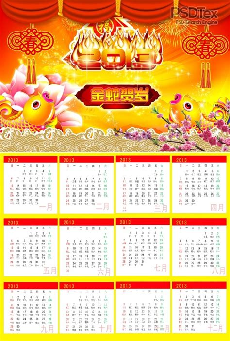 psd calendar template psd 2013 calendar template calendar template 2016