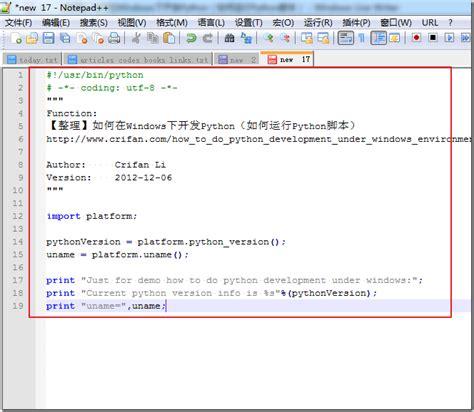 tutorial python code python初级教程 入门详解 loyaltyprogram 博客园