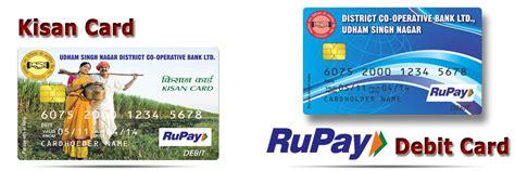 Atm Gift Card - atm cards udham singh nagar district co operative bank ltd