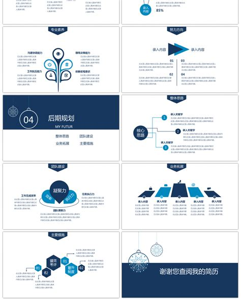 Awesome Blue And White Color For Personal Business Style Self Introduction Ppt Templates Free
