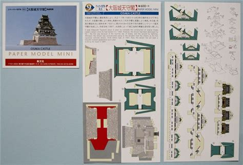 Mini Dokter Model B 9 osaka castle paper model mini b