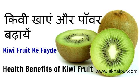 fruits ke fayde क व ख ए और प वर बढ ए kiwi fruit ke fayde benefits